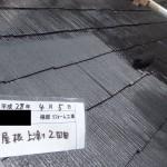 安くて長持ち!溶剤系シリコン塗料で屋根塗装 大東市
