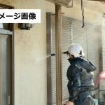 外壁塗装の高圧洗浄についてよくある疑問5つ