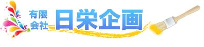 大阪の外壁塗装は日栄企画にお任せ下さい